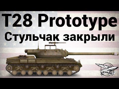 T28 Prototype - Стульчак закрыли - Гайд