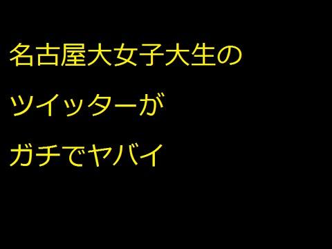 名古屋大女子大生のツイッターがガチでヤバイ