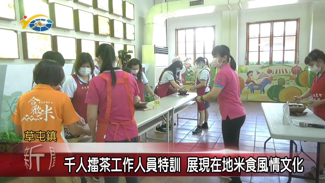20201007 民議新聞 千人擂茶工作人員特訓 展現在地米食風情文化