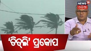 NEWS ROOM DEBATE   'ତିତ୍ଲି' ପ୍ରକୋପ   11 Oct 2018   News18 Odia