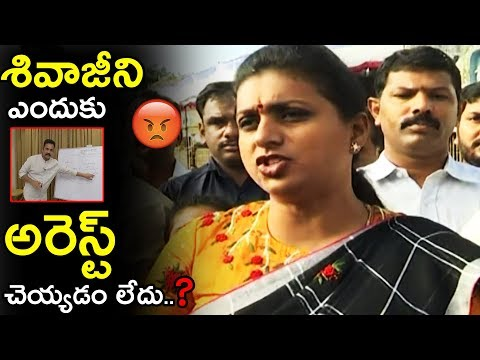 YCP MLA Roja Shocking Comments On Sivaji And TDP Party Members | Life Andhra Tv