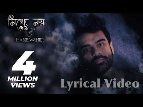 Mitthe Noy | Habib Wahid | Lyrical Video | Bangla New Song 2017