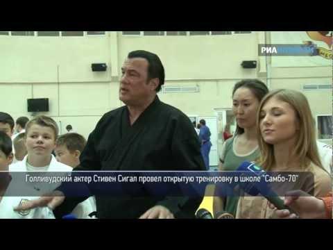 """Сигал показал болевые приемы в школе """"Самбо-70"""""""