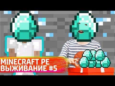 Играем Minecraft Pocket Edition. Выживание 5. ИгроБой Адриан.