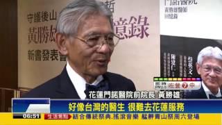 黃勝雄發表自傳  陳建仁、李遠哲祝賀-民視新聞