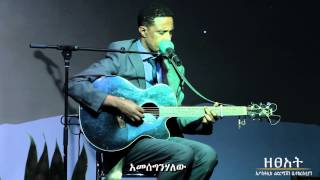 Yohannes Girma - Kebere Tezemreleh