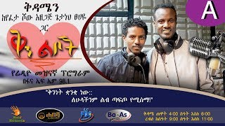 Qin Leboch Radio Program EP 11 With Feta Show Director Getaneh Tsehay /A