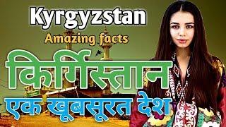किर्ग़िज़स्तान की इस सच्चाई को आप नहीं जानते  | Amazing Fact about Kyrgyzstan in Hindi