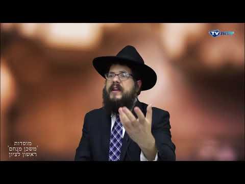 """הרב שניאור אשכנזי פרשת השבוע בא תשע""""ח ● סטריאוטיפ עם הרבה אמת: למה היהודים אוהבים כסף?"""