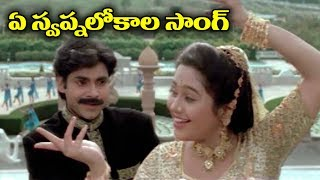 Telugu Super Hit Video Song - Ye Swapnalokala