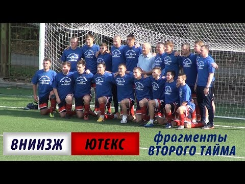 ВНИИЗЖ - Ютекс. 2 тайм