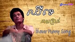 សើចចុកពោះ ,នាយ ក្រាន់ , neay kran funny song 2017