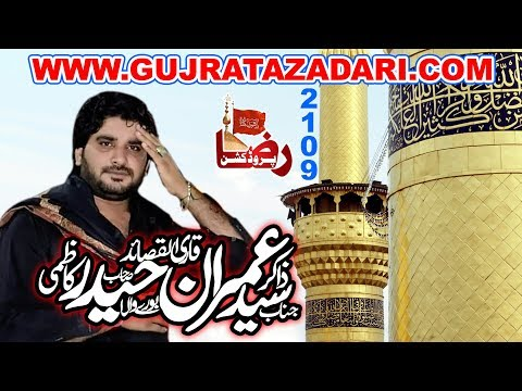 Zakir Syed Imran Haider | 1 April 2019 | Safina Panjtan Pak Gujrat | Raza Production