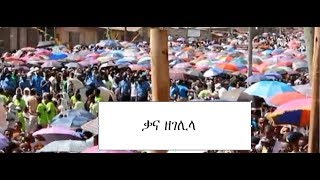 The Eye Witness-  Part 2(Ethiopian Orthodox Tewahdo Church)