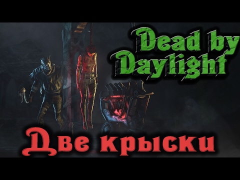 Dead by Daylight - Две крысы
