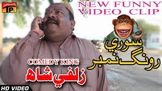 Sorry Worng Numbar - Zulfi Shah Comedy King And Funny Video - Tp Sindhi
