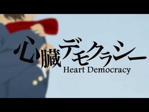 【オリジナルPV】心臓デモクラシー 歌ってみた/Shinzou Democracy Cover Ver. Hiraga