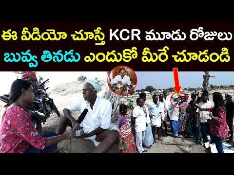 ఈ వీడియో చూస్తే కెసిఆర్ మూడు రోజులు బువ్వ తినడు ఎందుకో మీరే చూడండి | Telangana Politics #9RosesMedia