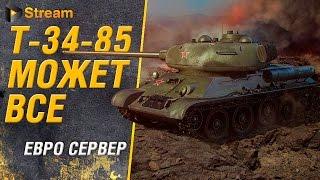 Т-34-85 WoT. Качаем танки на Евро сервере | Ламповый стрим