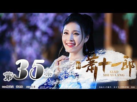陸劇-新蕭十一郎-EP 35