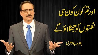 So Which Of The Favors Of Your Lord Would You Deny? By Javed Chaudhry | Mind Changer