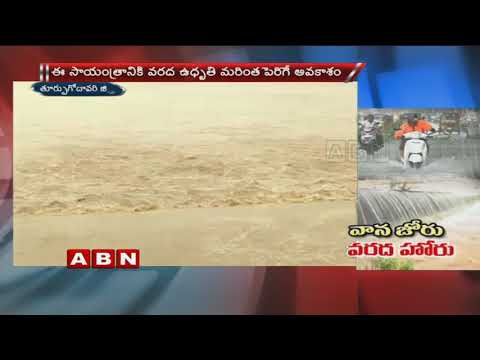 Heavy Flood Water Inflows to Dowleswaram Barrage | Officers Lifted 175 Gates
