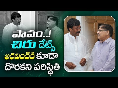 Allu Aravind could Not Get dates of Chiranjeevi | ABN Telugu