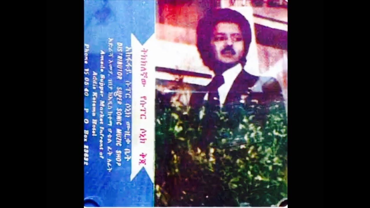 Muluken Melesse - Etalem Sirew Betshin እታለም ስሪው ቤትሽን (Amharic)