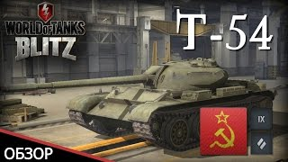 World of Tanks Blitz Обзор среднего танка Т-54 - WoT Blitz Android и iOS