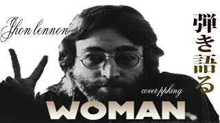 woman JhonLennon を弾き語る 12月8日はJhonの命日 cover ppking 昭和の名曲
