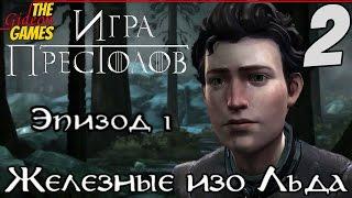 Game of thrones игра 2014 прохождение правильное эпизод 1