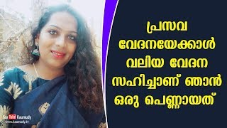I became a girl by undergoing pain worse than labour pain | Surya