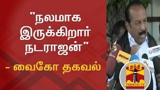 """Natarajan's Health is Fine"" - Vaiko, MDMK Cheif | Thanthi TV"