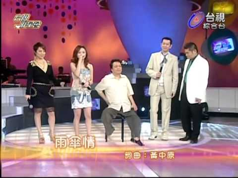 Taiwan Hokkien Variety Show  01 video