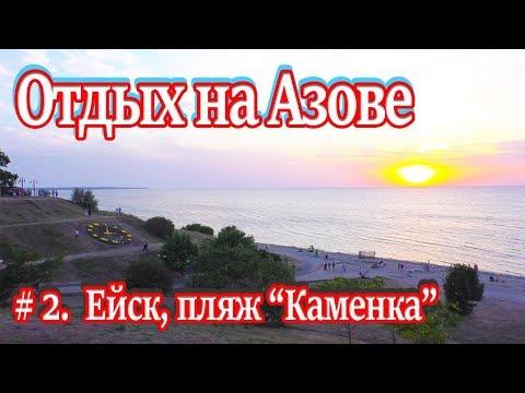 Отдых на Азове. Часть 2. Ейск, пляж Каменка и др. достопримечательности.