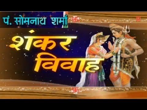 Shiv Vivah Shivji Bihaane, Damroo Wale Baba By Pt. Somnath Sharma I Shankar Vivah video