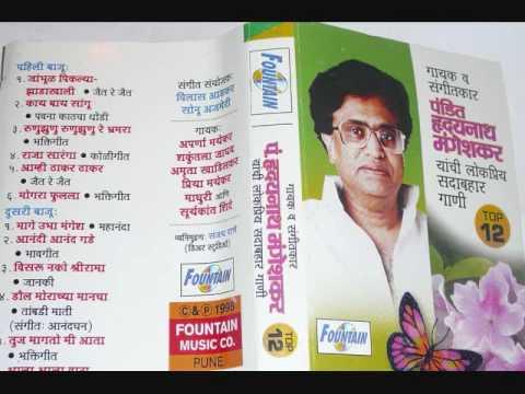 Marathi - Mogara Phulala