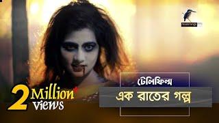 Ekti Raater Golpo | Jovan, Tamim, Siam, Orsha, Sharlin | Telefilm | Maasranga TV Official | 2017