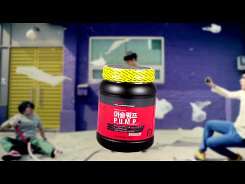 GNC 머슬펌프 (Muscle Pump) AD vol.1