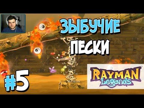 Прохождение Rayman Legends. Часть 5. ЗЫБУЧИЕ ПЕСКИ [1080p 60fps]