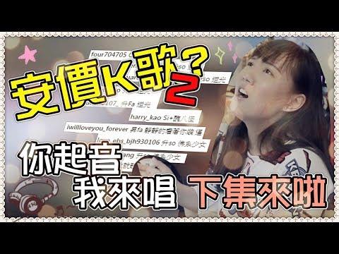 【魚乾】安價K歌下集!你起音,我來唱!(IG上的留言)