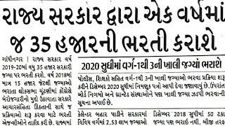 2019 માં આવનારી ગુજરાત સરકારની વિવિધ ભરતીઓ || જાણી લેજો