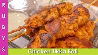 Chicken Boti Kabab Without Oven Recipe in Urdu Hindi - RKK
