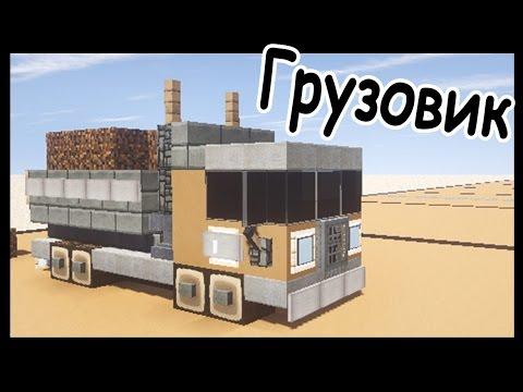 Грузовик в майнкрафт - Как построить? - Minecraft - Видео от videofun.cf