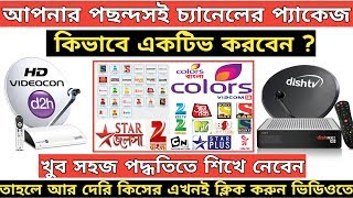 DISHTV, VIDEOCON D2H CHANNEL ACTIVATED PROCESS