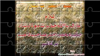 Hazrat Maulana Shah Hakeem M.Akhtar Sahib Ashaar Ab Ishq mein unki Khattir hum Ankhon say