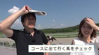 『浅野靖典の旅うま!』盛岡競馬場