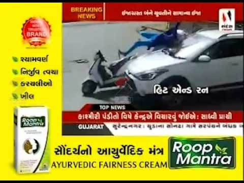 Hit and run in Ahmedabad || Sandesh News