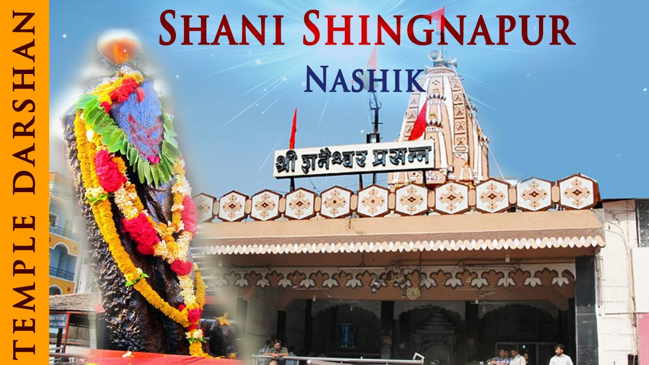 Shani Shingnapur Nasik Indian Temple Tours Youtube