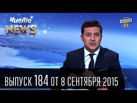100 дней Саакашвили - Новая полиция и батюшка - Чисто News #184 | Квартал 95 08.09.2015|видеоприколы